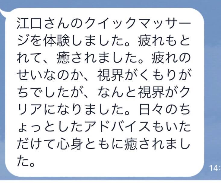 【ヘッドスパの口コミ】No.1