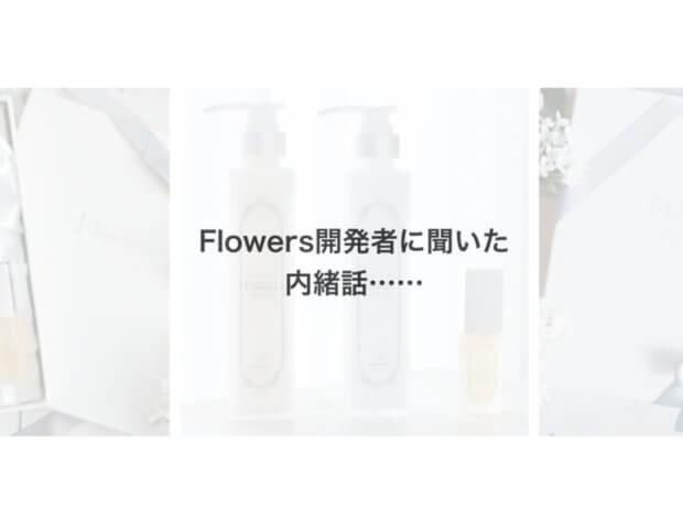 【とっておき内緒話】Flowers開発者に聞いた驚愕の事実とは……!?