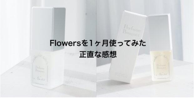 【使用レポ】Flowersを1ヶ月使ってみた正直な感想