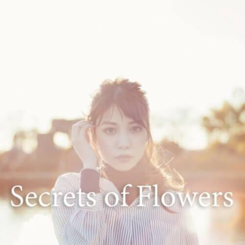 【Secrets of Flowers】始まります!