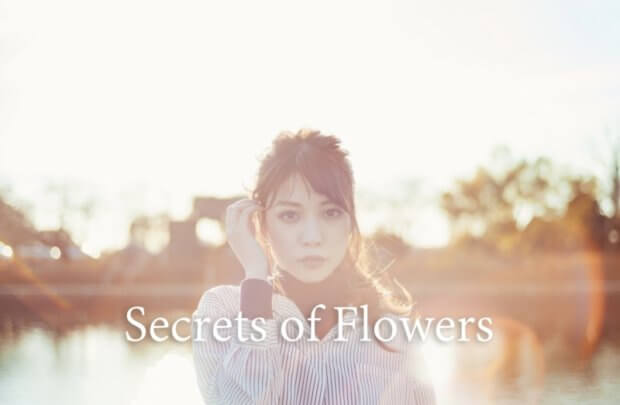 【Secrets of Flowers】始まります!