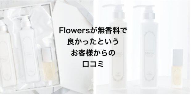 【無香料が吉!?】Flowersが無香料で良かったというお客様からの口コミ