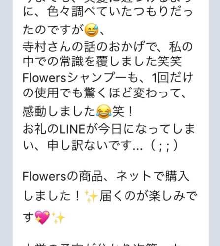 【Flowersヘアケアの口コミ】No.38「Flowersシャンプーも、1回だけの使用でも驚くほど変わって、感動しました😂笑!」
