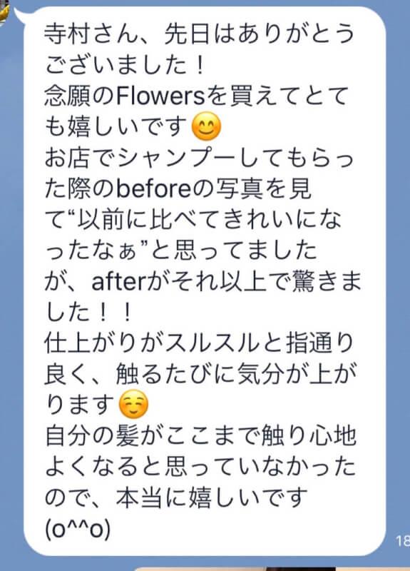 【Flowersヘアケアの口コミ】No.41「自分の髪がここまで触り心地よくなると思っていなかったので、本当に嬉しいです(o^^o)」
