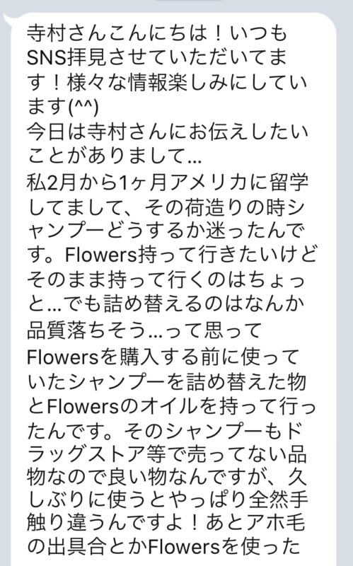 【Flowersヘアケアの口コミ】No.46「帰国してFlowers使って、あ〜この手触り!と有り難さを実感しました(^^)ますます手放せなくなりそうです(笑)」