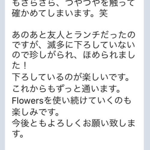 【Flowersヘアケアの口コミ】No.53「友人とランチだったのですが、滅多に下ろしていないので珍しがられ、ほめられました!  下ろしているのが楽しいです。」