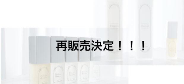 【再販決定】Flowersラインナップがついに……!!!