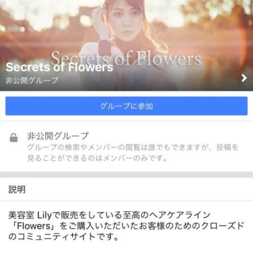 最速で先行予約が取れる!新作などの最新情報も『Secrets of Flowers』入会方法