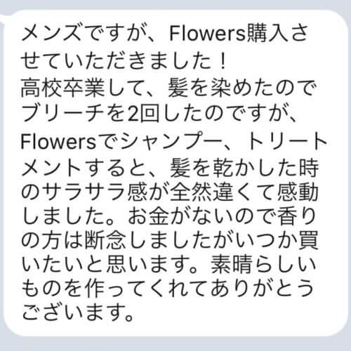 【Flowersヘアケアの口コミ】No.49「メンズですが、Flowers購入させていただきました!髪を乾かした時のサラサラ感が全然違くて感動しました。」