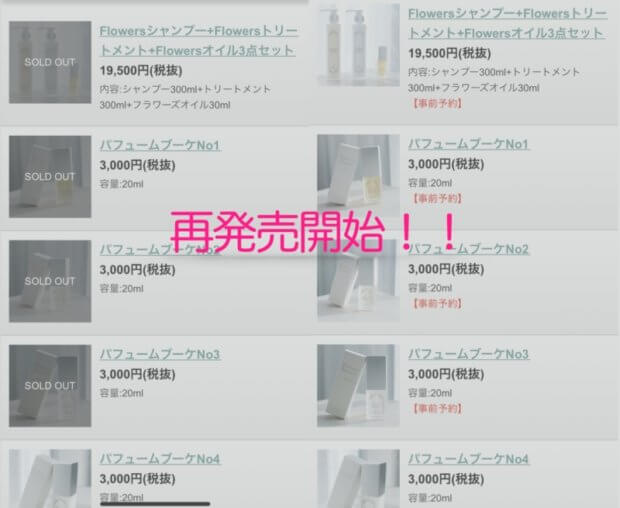 Flowers全ラインナップ再発売開始のお知らせ!!