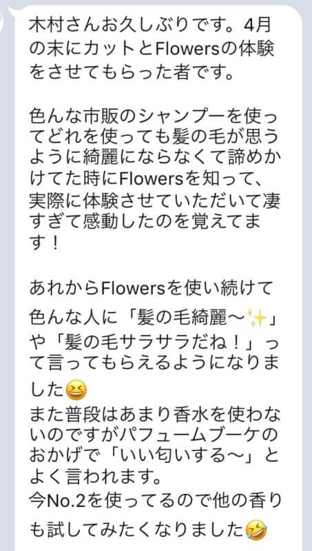 Flowers口コミ「Flowersを使い続けて色んな人に「髪の毛綺麗〜✨」や「髪の毛サラサラだね!」って言ってもらえるようになりました😆」