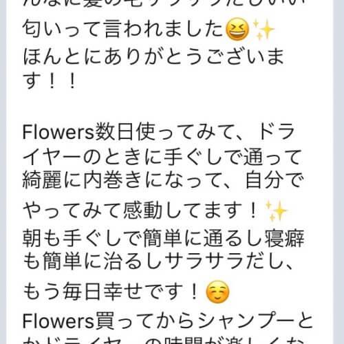 【たかふみのもとでFlowersを購入された方からメッセージ】Flowersを使ってみて…
