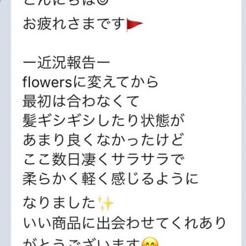 【Flowersを購入された方からメッセージ】Flowersを使ってみてのリアルな近況報告
