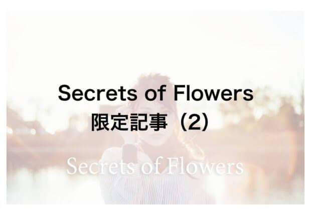 保護中: 【Secrets of Flowers 限定記事〜第2弾〜】化粧品業界では周知の事実!そのからくりとは……?