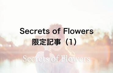 保護中: 【Secrets of Flowers限定記事】メイクアップアーティストがこっそり教えるこの時期の肌ケア方法〜その1〜