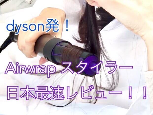 【動画つき】ダイソン発「Airwrap styler(エアラップスタイラー)」まとめ 価格や使い方、仕上がりは?