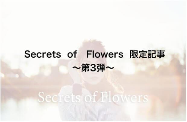 保護中: 【Secrets of Flowers 限定記事〜第3弾〜】それって本当に敏感肌用……!?気をつけたいコスメの落とし穴とは