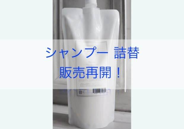 【Flowers】シャンプー 詰替・販売再開のおしらせ