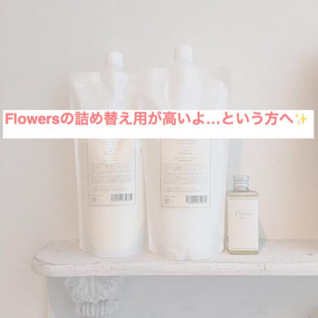 Flowersを使い続けたいけど…高くて…という方はぜひお読みください!