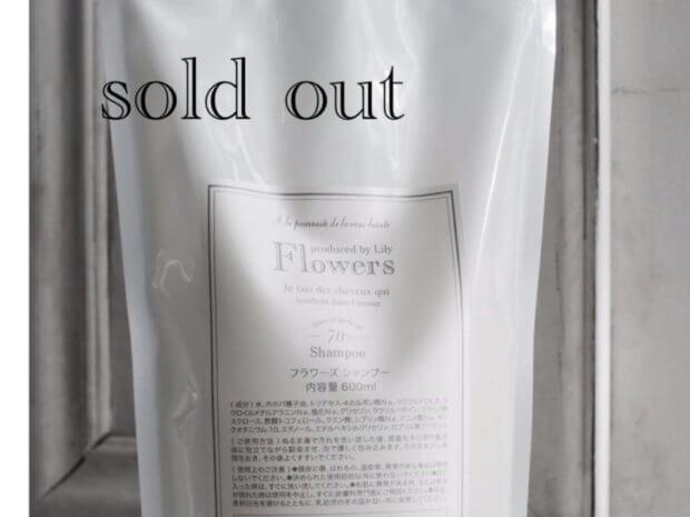 Flowersシャンプー詰め替え 完売のおしらせ