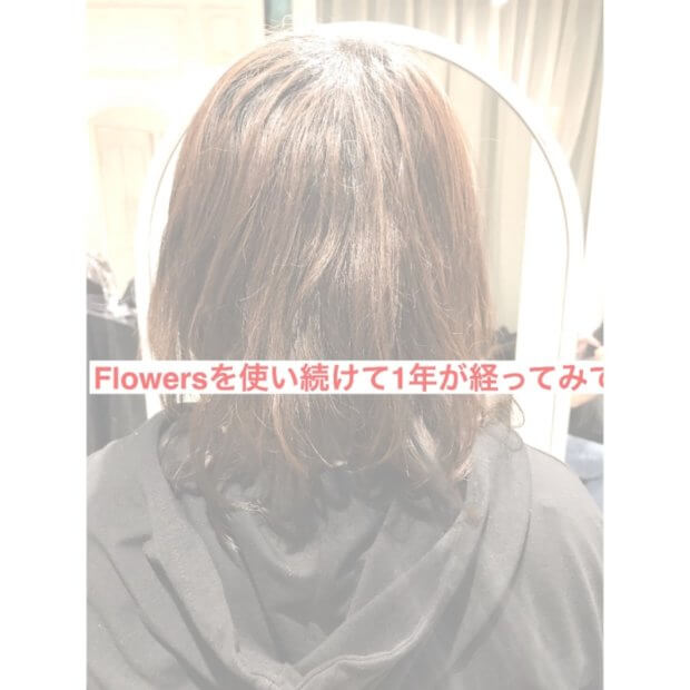 Flowersを1年間使っているお客様の髪の変化をご覧あれ