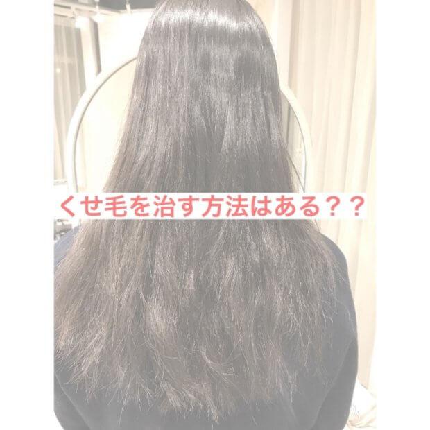 【ライヴ配信できた質問に答えます】くせ毛を治す方法ってありますか?