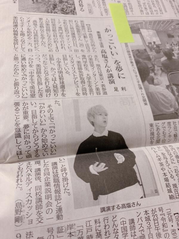 たかふみ新聞に載りました!!!