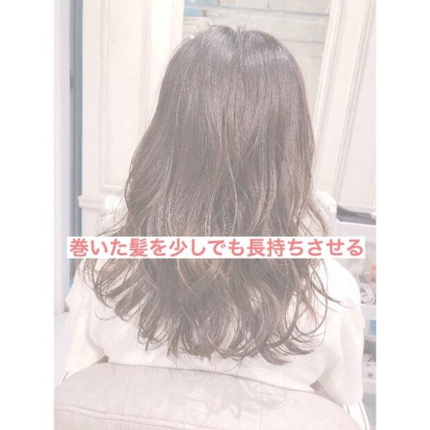 せっかく巻いたのに…夕方になると落ちてきてしまう巻き髪をキープする方法