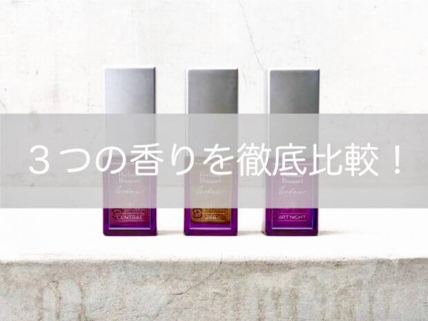 【販売開始!】Perfume Bouquet Urban全3種の香りの特徴を比較してみた