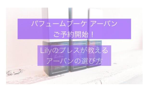 【予約開始】大人な香りを演出するパフュームブーケアーバンって?