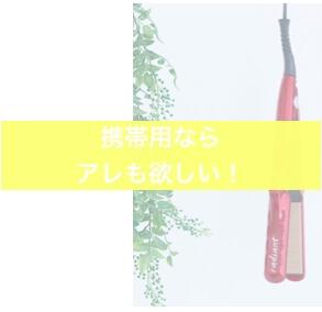 【オシャレ×洗練】携帯用ならこだわりのアレも作りたい!