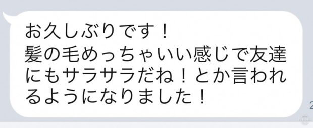 【Flowers口コミ】友達からも褒められるように!
