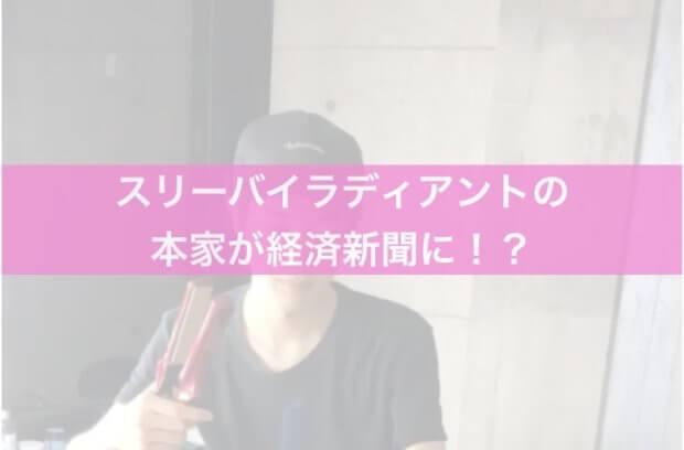 【本家が新聞に!?】中日経済新聞に取り上げられました!