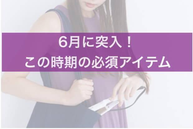 【6月に突入】いよいよ出番……!?