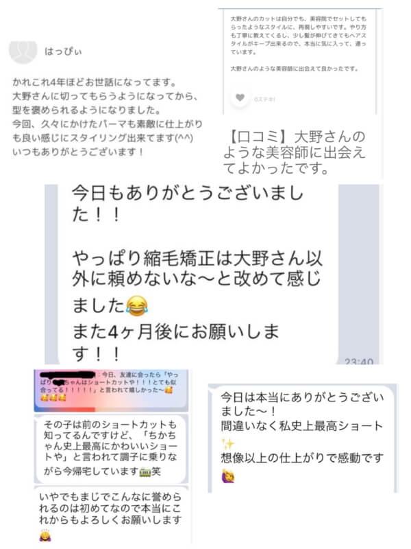 大野道寛 口コミ 施術感想 まとめ記事