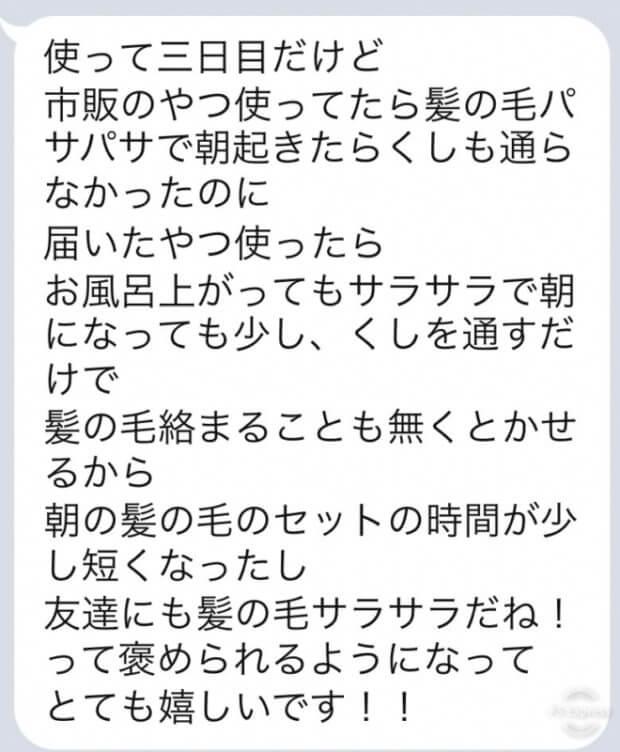 【Flowers口コミ】友達にも褒められるようになりました!