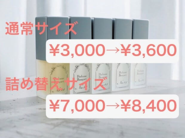 特別期間!7/27(土)まではパフュームブーケを値上げ前の価格で販売いたします!