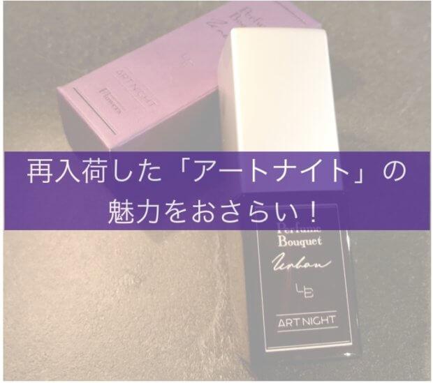 【祝!再入荷】大人な魅惑の香り放つアートナイトで妖艶さを演出