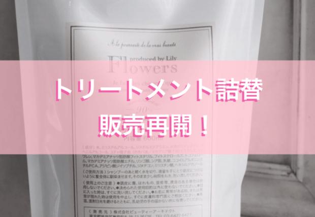 【Flowers】トリートメント詰替「再入荷」のお知らせ