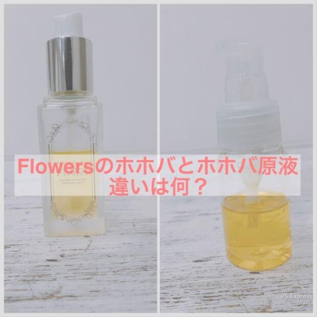 ホホバオイルの原液とFlowersのホホバオイルって何が違うの?