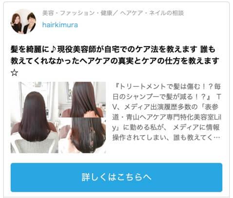 「Lilyは遠くて…」という方限定!チャットであなたの髪のご相談にお答えします♪