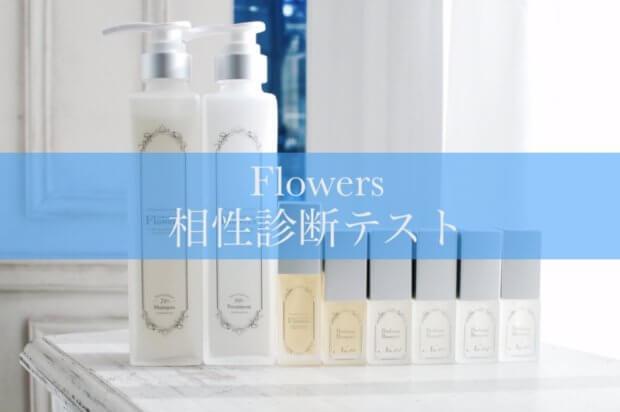 【通販で買う前に】Flowersの相性診断テストであなたの髪に合うかチェックしましょう