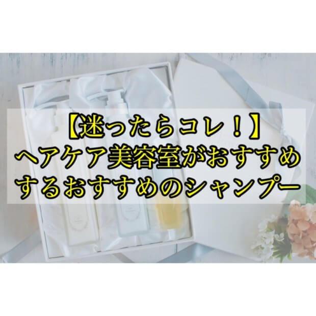 【厳選】ヘアケア美容室がオススメするシャンプーベスト2