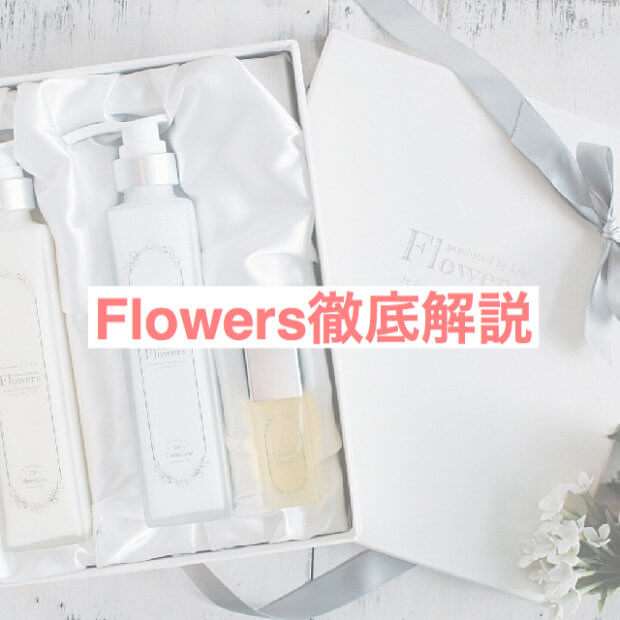 【高級ヘアケア】Flowersについて徹底的にまとめてみた