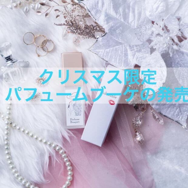 【数量限定】クリスマス限定パフュームブーケ発売のお知らせ
