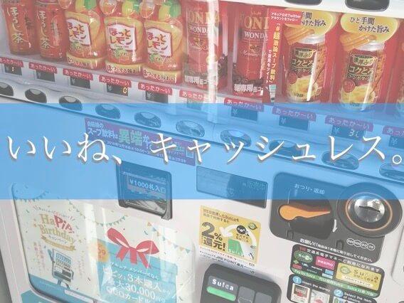 【脱・現金依存症週間】都内で過ごす〜キャッシュレスな休日〜