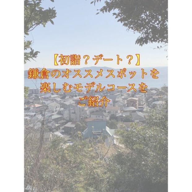 【2020年1月最新】日帰りで鎌倉観光を楽しむモデルコースをご紹介♫