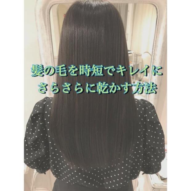 髪の毛を時短でキレイにさらさらに乾かす方法