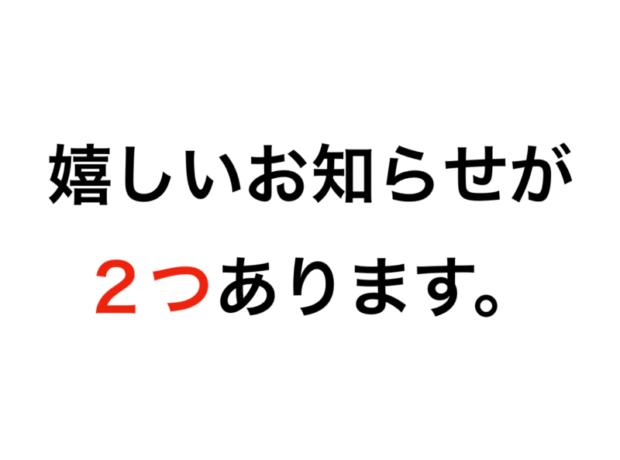 【木村からお知らせ】浮いた美容院代で好きなモノ買ってください。