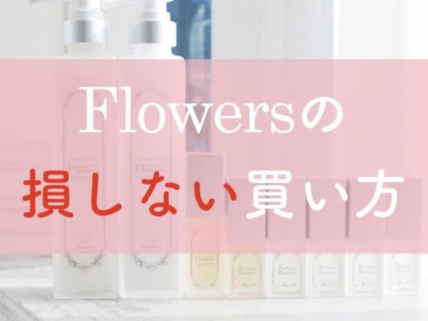 【Flowersを買う前に】損しない買い方を教えてください!